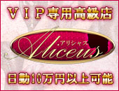 Aliceus - アリシャス -のバナー広告