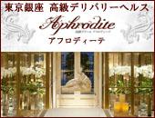 アフロディーテのバナー広告