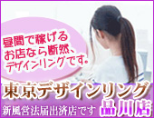 東京デザインリング品川店のバナー広告