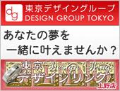 東京デザインリング上野店のバナー広告